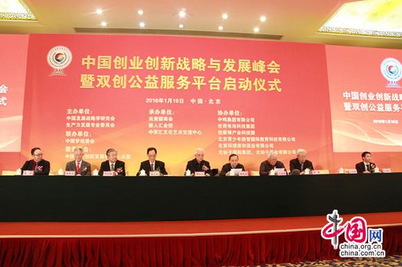 中国创业创新战略与发展峰会暨双创公益服务平台启动仪式在京举行